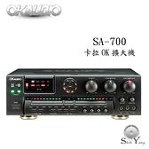 OKAUDIO SA-700 專業卡拉OK擴大機【公司貨保固+免運】(NT-IN)
