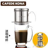越南咖啡壺不銹鋼家用滴漏式手沖咖啡器具沖泡過濾壺消費滿一千現折一百