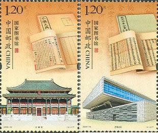 郵票 收藏 集郵 2009年 2009-19 國家圖書館