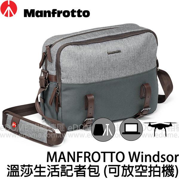 MANFROTTO 曼富圖 Windsor Reporter 溫莎生活 記者包 (0利率 免運 正成公司貨) 相機包 空拍機包 MB LF-WN-RP