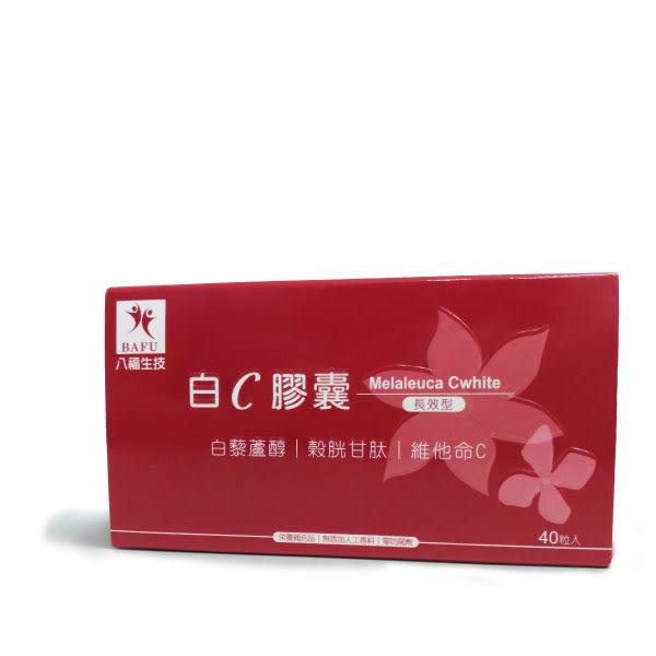 【八福台康】白C膠囊(40顆/盒)