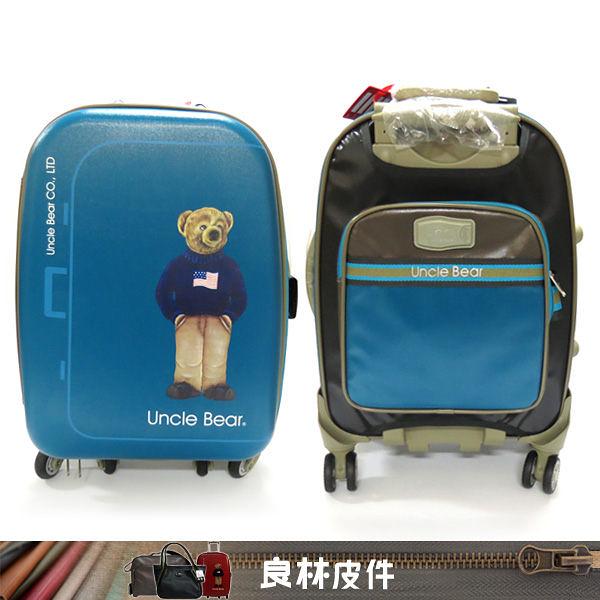 Uncle Bear 25吋六輪防潑水可加大旅行箱(附海關鎖)(水藍)