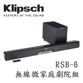 【夜間限定】Klipsch 古力奇 RSB-6 家庭劇院 soundbar 超低音
