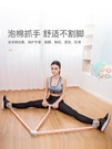 拉筋板斯諾德一字馬訓練器瑜伽舞蹈劈腿拉筋橫叉開胯劈叉腿部韌帶拉伸器 小山好物