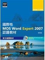 二手書博民逛書店《國際性MOS Word Expert 2007認證教材EXAM