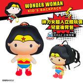 DC 授權正義聯盟 神力女超人立體玩偶兒童背包 5L