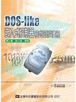 二手書博民逛書店《DOS-Like 嵌入式控制器程式設計與實務》 R2Y ISBN:9572150707