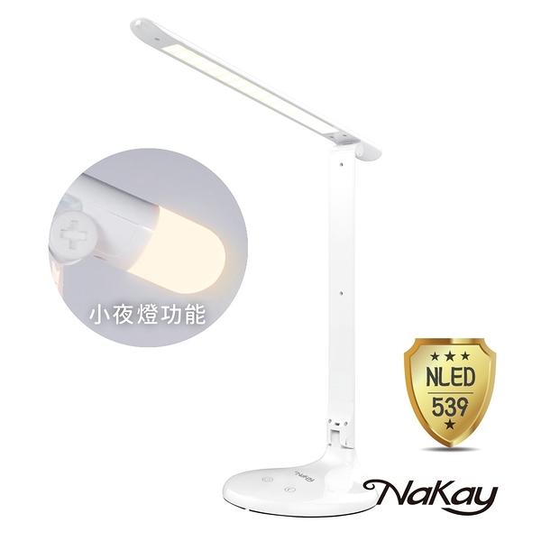 NAKAY LED三段觸控檯燈 NLED-539