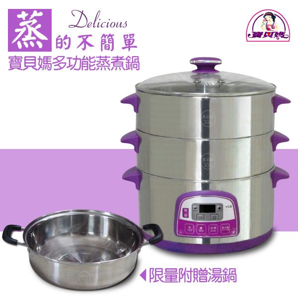 【富樂屋】寶貝媽多功能蒸煮鍋 蒸籠/火鍋/電子鍋/電火鍋 【TOP-32E】