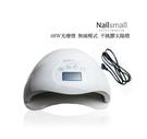 『48W太陽燈 光療機』UVLED感應光療機 美甲燈 光療燈 光療指甲油膠 NailsMall