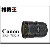 ★相機王★Canon EF 24-70mm F2.8 L II USM﹝二代鏡﹞ 平行輸入