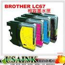 LC-61Y/LC-67Y/LC-67/LC67 黑色相容墨水匣 HL-4040CN/HL-4070CDW/MFC-290C/MFC-490CW/MFC-790CW/MFC-990CW