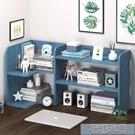 桌面置物書桌收納架學生臥室簡易桌上書架辦公桌小架子書櫃桌面小型 快速出貨YJT