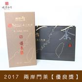 2017 兩岸鬥茶 茶王爭霸 優良獎 峨眉茶行