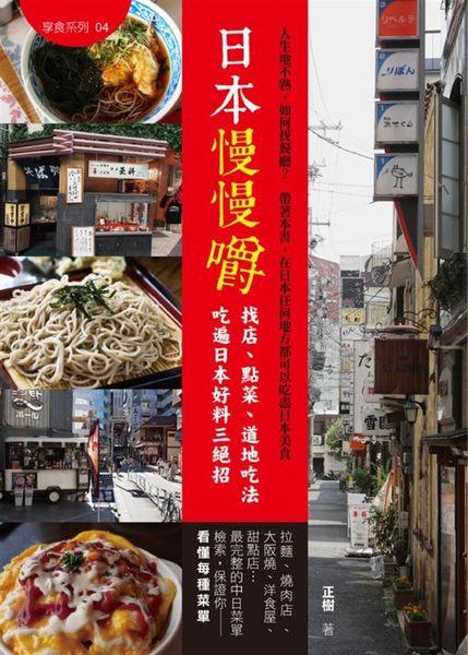 (二手書)日本慢慢嚼:找店、點菜、道地吃法 吃遍日本好料三絕招