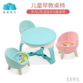 兒童桌椅幼兒園小孩塑料學習畫畫游戲玩具桌寶寶靠背叫叫椅子套裝 aj1763『美好時光』