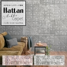 免運 拼貼圖案 地毯紋 獨創商品 Hattan日本獨創