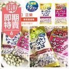(即期商品) 日本進口 正榮 蔓越莓巧克...