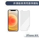 iPhone 12 pro 亮面保護貼 軟膜 手機螢幕貼 手機保貼 保護貼 非滿版 螢幕保護膜 手機螢幕膜