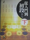 【書寶二手書T1/嗜好_ONY】從入門到初段(下)_圍棋_聶衛平,黃希文