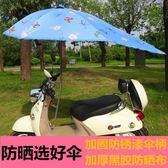 電動車遮陽傘雨傘棚摩托電瓶踏板三輪車防曬防紫外線加厚太陽雨傘 英雄聯盟igo