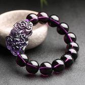 天然正品紫水晶貔貅手鍊男女同款情侶士招財手串辟邪【快速出貨八折優惠】