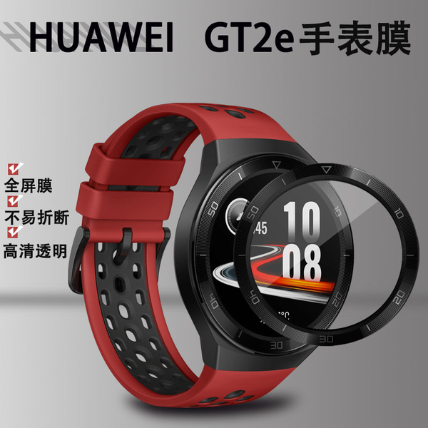 【3D曲面複合】華為 手錶 GT2E 46mm PMMA+PC 防刮 耐刮 全螢幕 保護膜 保護貼