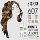 舒妃SOFEI型色家植萃添加護髮染髮霜(607霧感亞麻棕)[59126]