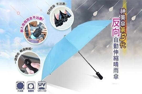神美傘第三代 反向自動伸縮晴雨傘 伸縮雨傘 自動傘 陽傘 雨傘