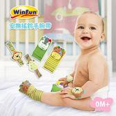 WinFun 安撫搖鈴手腕帶組