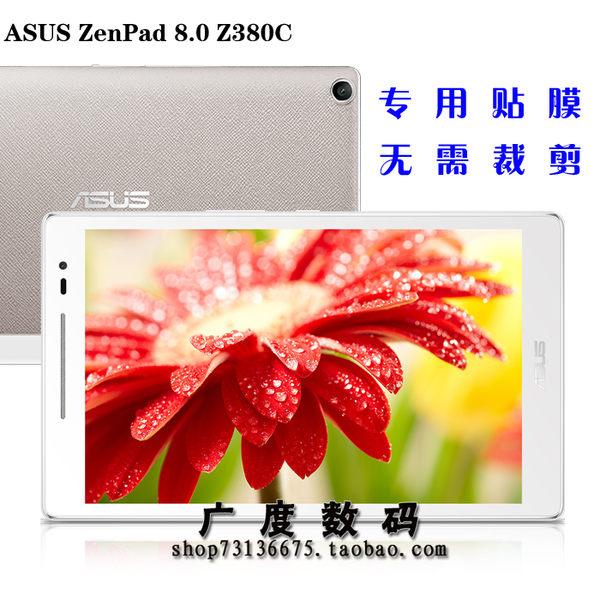 King*Shop~華碩 ASUS Zenpad 8.0平板貼膜 Z380KL磨砂 Z380C高清保護膜