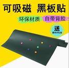磁性黑板貼家用兒童教學自粘可擦寫軟黑板墻...