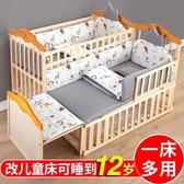 嬰兒床實木可移動新生兒床多功能松木床寶寶搖籃兒童床拼接床【快速出貨】