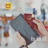 雙面特工護照包 商務出國旅行多功能證件機票收納夾保護套 免運直出 交換禮物