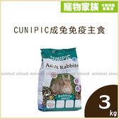 寵物家族-CUNIPIC成兔免疫主食3kg