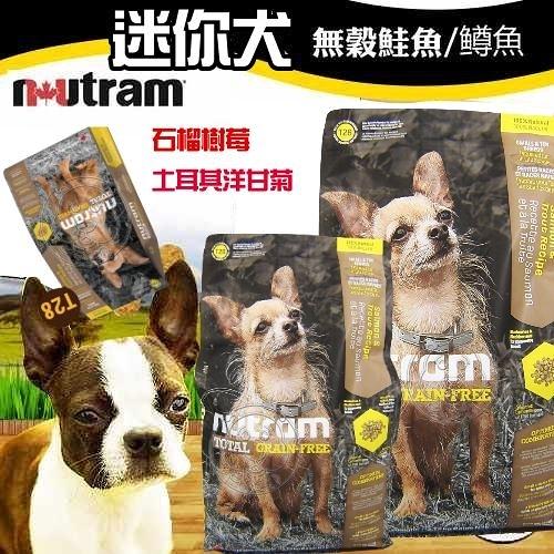 【培菓平價寵物網】 紐頓nutram《無穀全能-迷你犬 鮭魚配方T28》1.36kg 可超取