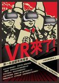 (二手書)VR來了!第一本虛擬實境專書:VR發展史、當紅產品介紹、未來應用解析