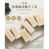 打造保養級冷製手工皂(給你從頭到腳的完整呵護)