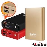 【aibo】極速緻美 12000 Plus QC3.0 快充行動電源黑色