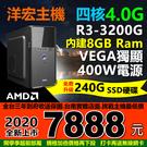 【7888元】全新AMD R3-3200...