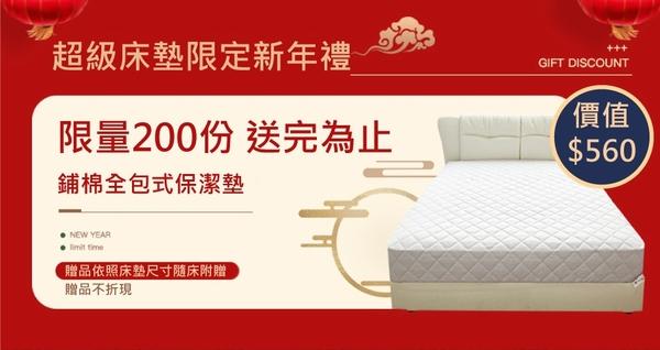 超級床墊【50mm乳膠+加厚70mm舒柔表布】奢華款 5尺雙人 真三線獨立筒床墊【YUDA】