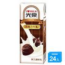 光泉保久乳-巧克力牛乳200mlx24入/箱【愛買】