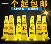 塑料路錐請勿泊車告示牌禁止停車警示牌 cf