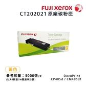 【有購豐】Fuji Xerox CT202021 原廠黃色碳粉匣(5K) 適用DocuPrint CP405d/CM405df