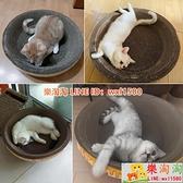 貓抓板碗形貓窩貓爪板窩磨爪器瓦楞紙不掉屑貓抓盆貓玩具【樂淘淘】