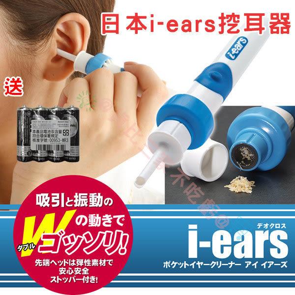 i-ears 愛耳斯 震動安全潔耳器 吸附耳垢 安全止環 軟式吸頭 潔耳器 耳垢清潔 挖耳器 耳屎