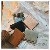 2018錢包女短夾學生日韓版簡約迷你個性可愛超薄錢夾零 後街五號