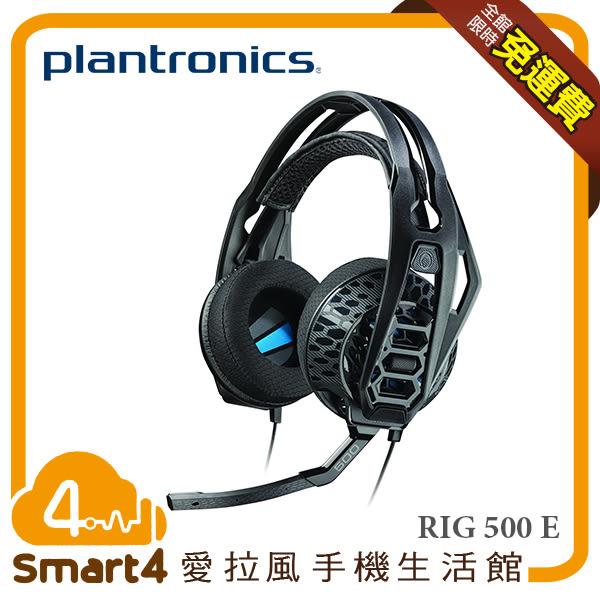 【愛拉風 X 耳機專賣】Plantronics 繽特力 RIG 500 E 模組化 電競耳機 專業遊戲耳機 RIG系列最輕巧