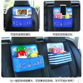 汽車座椅掛袋車載車用置物袋車內觸屏膜兒童看手機用品坐椅儲物袋igo  歐韓流行館