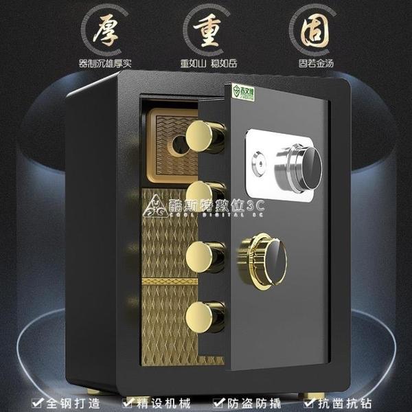 吉文牌保險櫃機械鎖帶鑰匙家用小型超小迷你高機械密碼保險箱入墻25隱形防盜 YXS 紓困振興